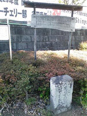 彰義隊遭難者の碑